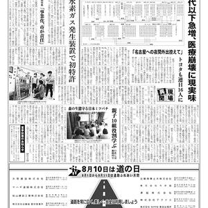新三河タイムス第4839号(2020/08/06発行)※合併号