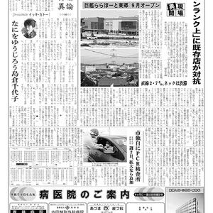 新三河タイムス第4840号(2020/08/20発行)
