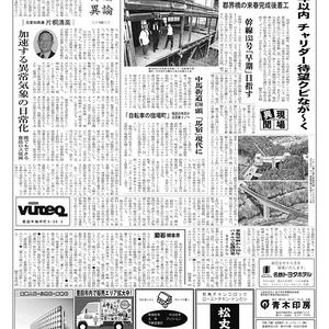 新三河タイムス第4841号(2020/08/27発行)