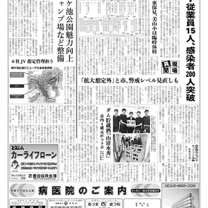 新三河タイムス第4842号(2020/9/03発行)