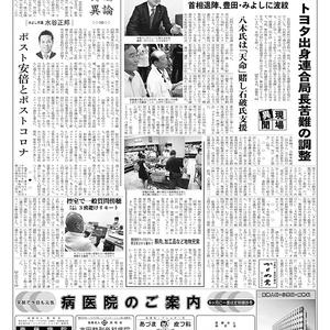新三河タイムス第4843号(2020/09/10発行)