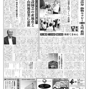 新三河タイムス第4844号(2020/09/17発行)