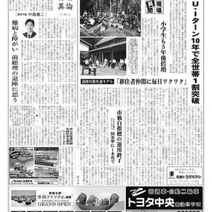 新三河タイムス第4845号(2020/09/24発行)
