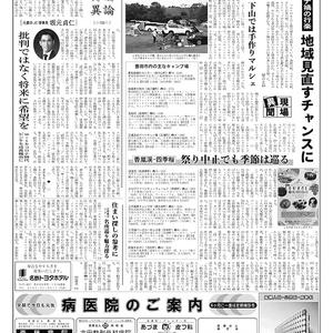 新三河タイムス第4846号(2020/10/01号)