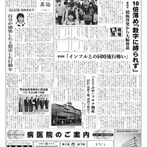 新三河タイムス第4847号(2020/10/08発行)