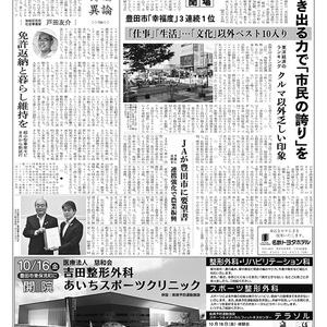 新三河タイムス第4848号(2020/10/15発行)