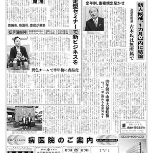 新三河タイムス第4849号(2020/10/22発行)