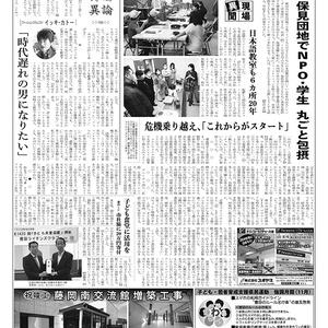 新三河タイムス第4850号(2020/10/29発行)※特別お試し価格