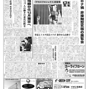 新三河タイムス第4851号(2020/11/05発行)