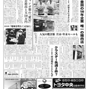 新三河タイムス第4852号(2020/11/12発行)