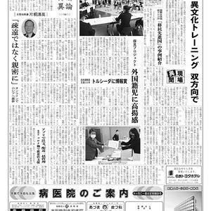新三河タイムス第4853号(2020/11/19発行)