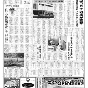 新三河タイムス第4854号(2020/11/26発行)