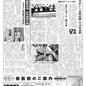 新三河タイムス第4855号(2020/12/03発行)
