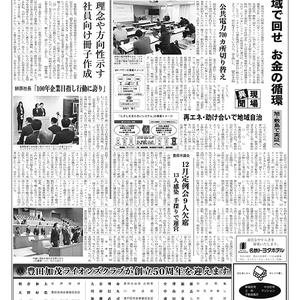 新三河タイムス第4856号(2020/12/10発行)