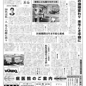 新三河タイムス第4857号(2020/12/17発行)