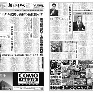 新三河タイムス第4858号(2021/01/01発行)※新年号