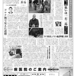 新三河タイムス第4859号(2021/01/08発行)