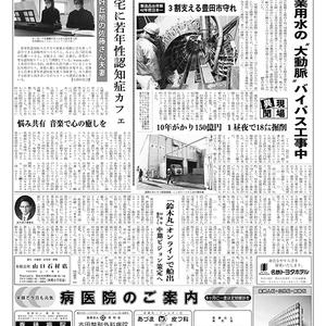 新三河タイムス第4860号(2021/01/14発行)