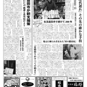 新三河タイムス第4861号(2021/01/21発行)