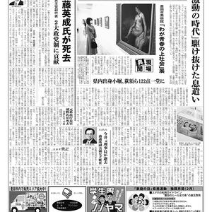 新三河タイムス第4862号(2021/01/28発行)