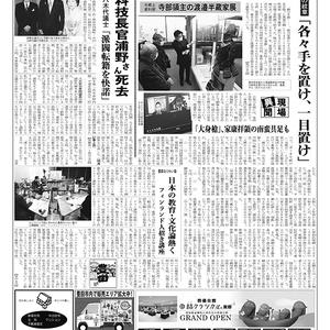 新三河タイムス第4863号(2021/02/04発行)