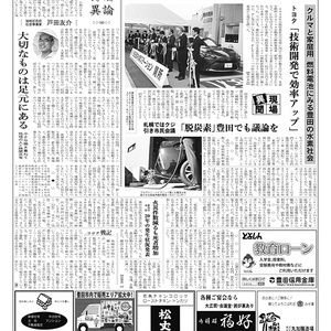 新三河タイムス第4864号(2021/02/12発行)