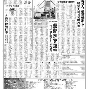 新三河タイムス第4865号(2021/02/18発行)
