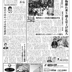 新三河タイムス第4866号(2021/02/25発行)