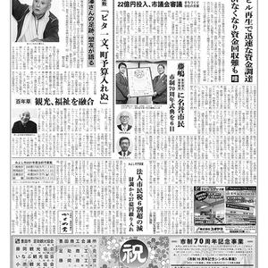 新三河タイムス第4867号(2021/03/04発行)