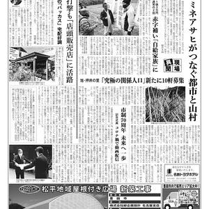 新三河タイムス第4868号(2021/03/11発行)