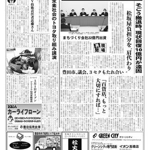 新三河タイムス第4869号(2021/03/18発行)