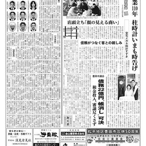 新三河タイムス第4870号(2021/03/25発行)
