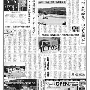 新三河タイムス第4871号(2021/04/01発行)