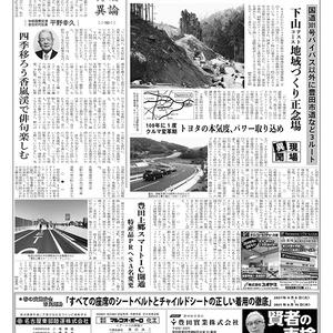 新三河タイムス第4872号(2021/04/08発行)