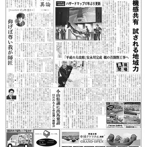 新三河タイムス第4873号(2021/04/15発行)