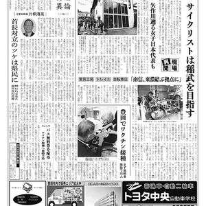 新三河タイムス第4874号(2021/04/22発行)