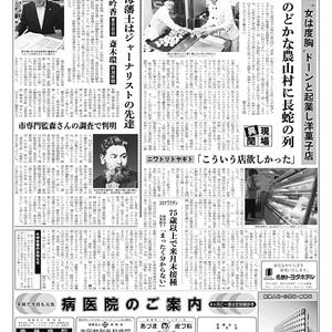 新三河タイムス第4875号(2021/04/30発行)