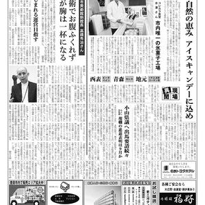 新三河タイムス第4876号(2021/05/13発行)