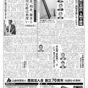 新三河タイムス第4877号(2021/05/20発行)