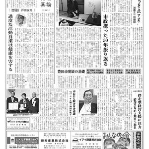新三河タイムス第4878号(2021/05/27発行)