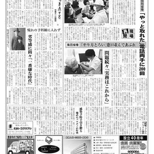 新三河タイムス第4880号(2021/06/10発行)