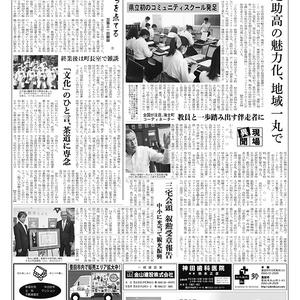 新三河タイムス第4882号(2021/06/24発行)