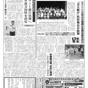 新三河タイムス第4883号(2021/07/01発行)