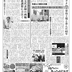 新三河タイムス第4885号(2021/07/15発行)