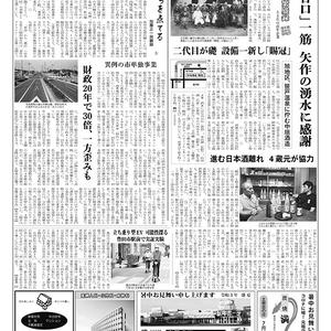 新三河タイムス第4886号(2021/07/24発行)