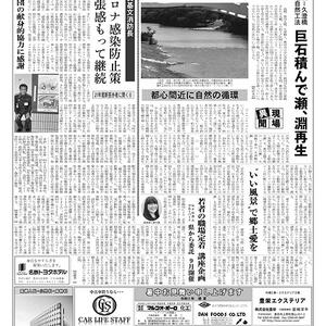 新三河タイムス第4887号(2021/07/29発行)※お試し価格