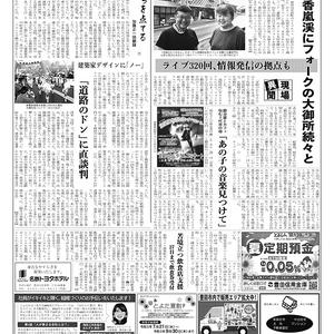 新三河タイムス第4889号(2021/08/19発行)
