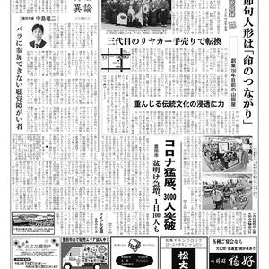 新三河タイムス第4890号(2021/08/26発行)
