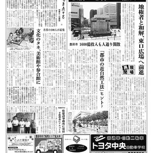 新三河タイムス第4891号(2021/09/02発行)