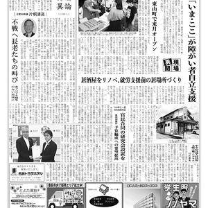 新三河タイムス第4892号(2021/09/09発行)